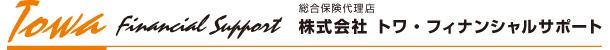 総合保険代理店 株式会社トワ・フィナンシャルサポート