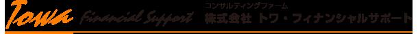 コンサルティングファーム 株式会社トワ・フィナンシャルサポート